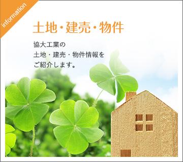 土地・建売・物件 協大工業の土地・建売・物件情報をご紹介します。