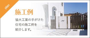施工例 協大工業の手がけた住宅の施工例を紹介します。