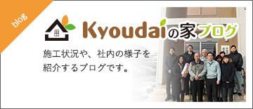 Kyoudaiの家ブログ 施工状況や、社内の様子を紹介するブログです。